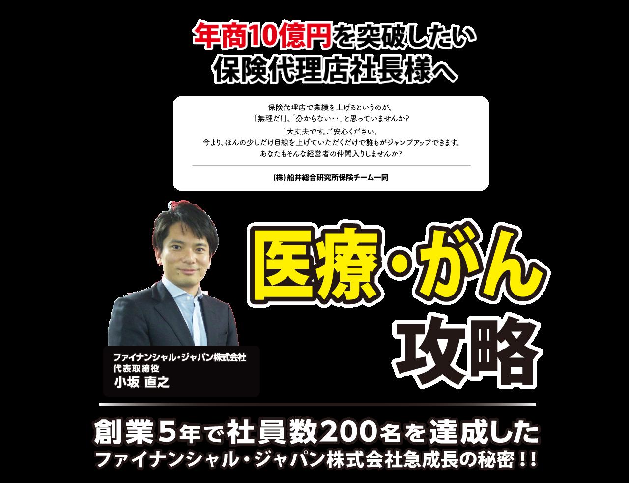 第3分野攻略 創業5年で売上20億を達成したファイナンシャル・ジャパン株式会社急成長の秘密!!