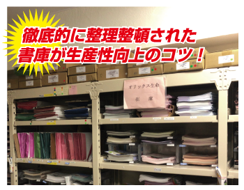 徹底的に整理整頓された書庫が生産性工場のコツ!