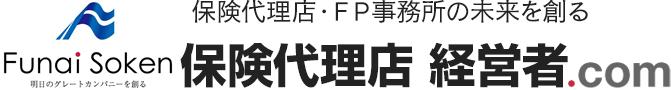 保険代理店・FP事務所の未来を創る 保険・FP経営者.com