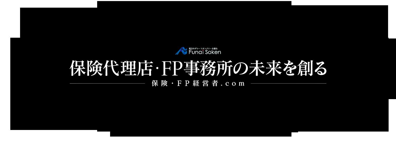 保険代理店研究会