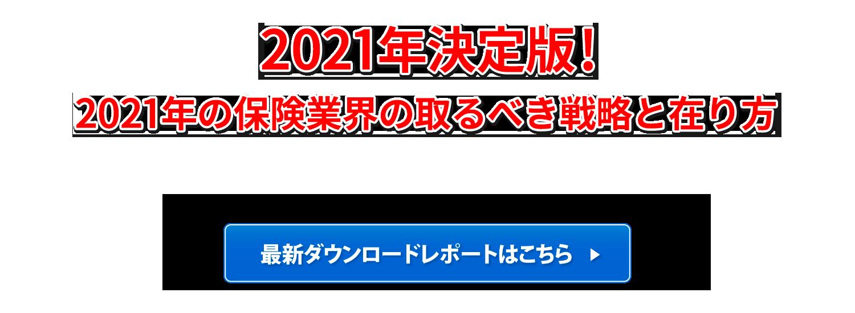 2019年決定版!2019年の保険業界の取るべき戦略と在り方