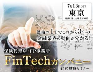 FinTechカンパニー 経営視察セミナー