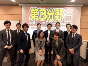 保険代理店で年商10億円達成セミナー 『第3分野攻略!!!』