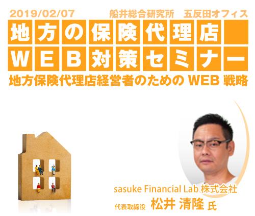 地方の保険代理店WEB対策セミナー