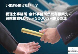 いまさら聞けない!?  税理士事務所・会計事務所が既存顧問先に 保険提案をして、+3000万円創る方法