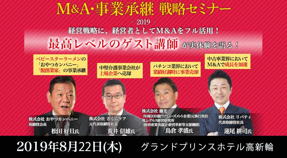 M&A・事業承継戦略セミナー