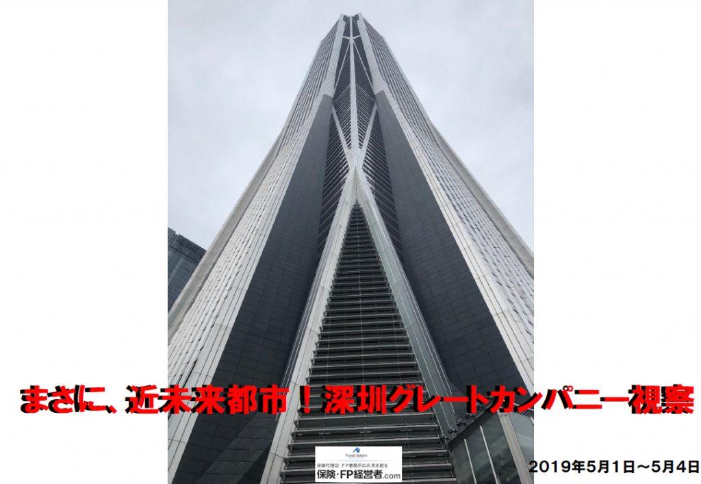 まさに、近未来都市!深圳グレートカンパニー視察