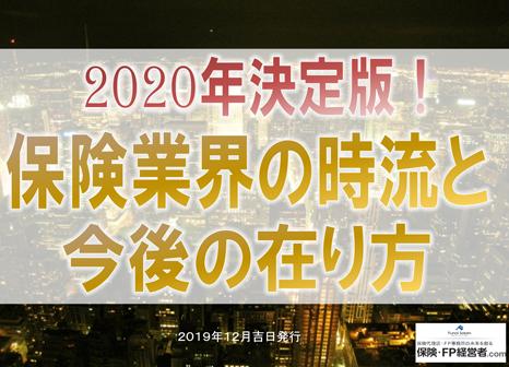 2020年決定版!保険業界の時流と今後の在り方