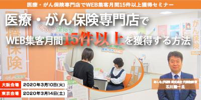 医療・がん保険専門店でWEB集客月間15件以上獲得セミナー