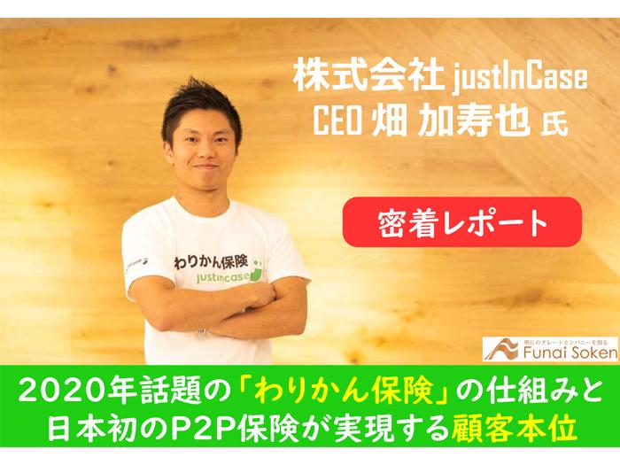 2020年話題の「わりかん保険」の仕組みと 日本初のP2P保険が実現する顧客本位