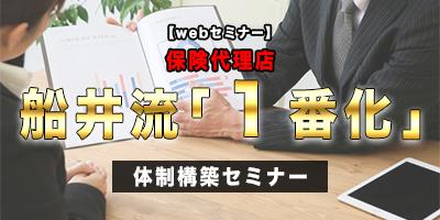 【webセミナー】保険代理店船井流「1番化」体制構築セミナー
