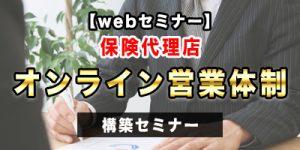 【webセミナー】保険代理店オンライン営業体制構築セミナー