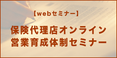 【webセミナー】保険代理店オンライン営業育成体制セミナー