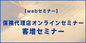 【webセミナー】保険代理店オンラインセミナー集客増セミナー