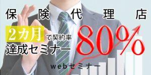 【無料オンラインセミナー】保険代理店『デジタル家計診断』で営業強化セミナー