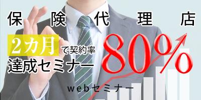 【webセミナー】保険代理店2カ月で契約率80%達成セミナー