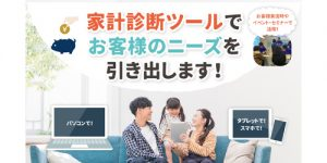 【無料オンラインセミナー】保険代理店『体制整備』万全対策セミナー