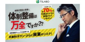 【無料オンラインセミナー】保険代理店『事業承継』『M&A』解決セミナー