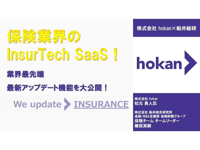 保険業界のInsurTech SaaS! 業界最先端 最新アップデート機能を大公開!