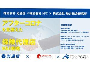 【最先端保険アプリ】デジタルで顧客フォロー力アップを実現する方法