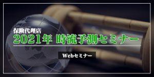 保険代理店Withコロナ成功事例50連発セミナー