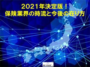 2021年決定版!保険業界の時流と今後の在り方