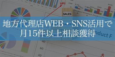 地方代理店WEB・SNS活用で月15件以上相談獲得セミナー