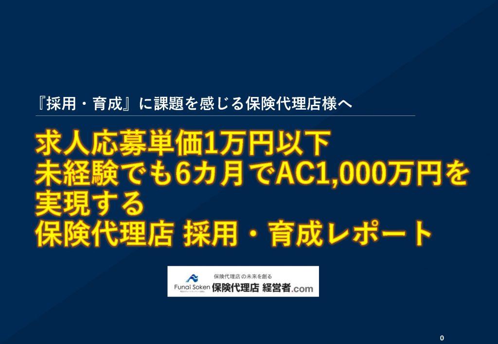 求人応募単価1万円以下 未経験でも6カ月でAC1,000万円を実現する 保険代理店 採用・育成レポート