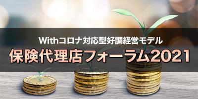 保険代理店経営研究会説明会