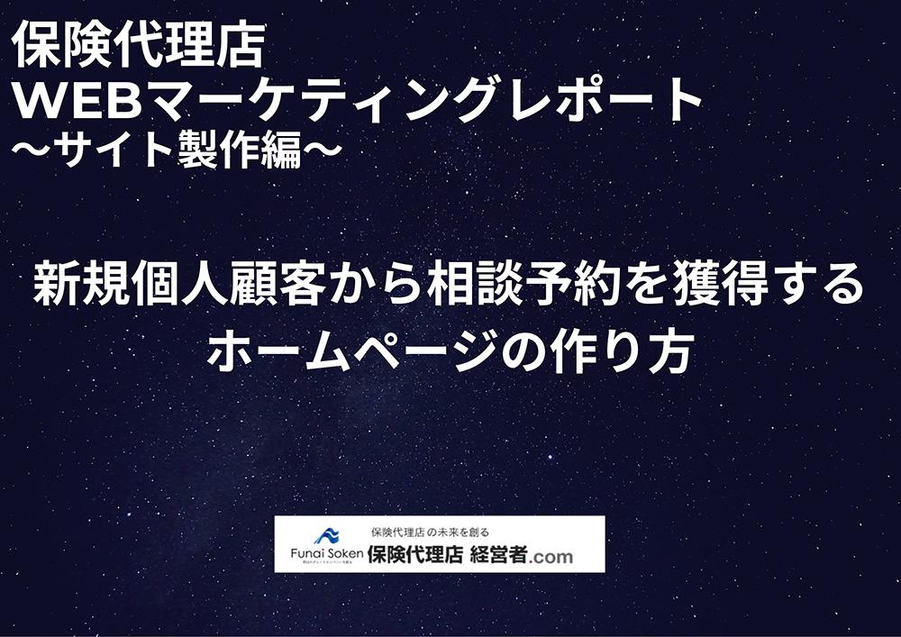 保険代理店WEBマーケティングレポート~サイト制作編~