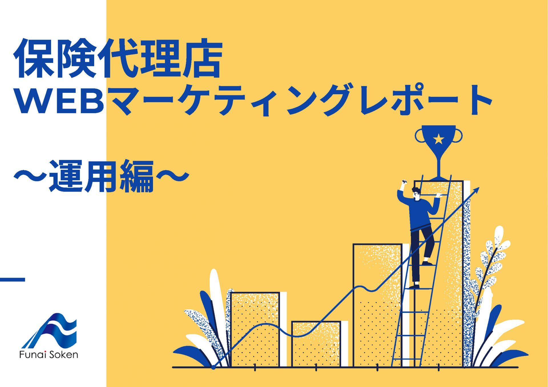 保険代理店WEBマーケティングレポート~運用編~