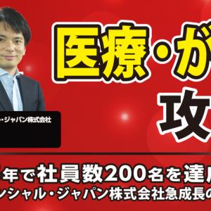 ファイナンシャルジャパンの小坂社長に登壇いただきました